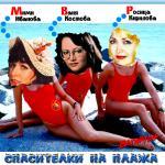 МВР - Спасителки на плажа - 2005 - Развигор Попов
