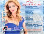 Росица Кирилова - Защото те обичам - 2012 - BG music company