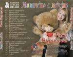 Росица Кирилова - Момичето с мечето (Златни детски песни) - 2012 - BG music company