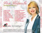 Росица Кирилова - Авторски песни - 2012 - BG Music Company