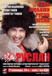 Руслан Мъйнов ще пее на 17 ноември 2014 в зала 1 на НДК