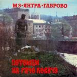 Силвия Кацарова - Потомци на Рачо Ковача - 1989 - Балкантон
