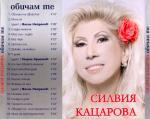 Силвия Кацарова - Обичам те - 2008 - Валентин Пензов