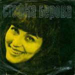 Стефка Берова - Птица сред път - 1967 - Балкантон