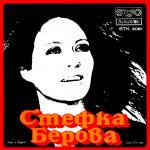 Стефка Берова - Чуй ме - 1974 - Балкантон
