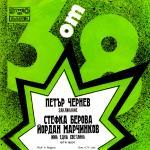 Стефка Берова и Йордан Марчинков - Има една светлина - 1975 - Балкантон