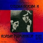 Стефка Берова и Йордан Марчинков - Семеен спомен - 1976 - Балкантон