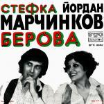 Стефка Берова и Йордан Марчинков - Късна песен - 1977 - Балкантон