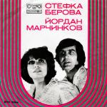 Стефка Берова и Йордан Марчинков - Песен за Клисура - 1977 - Балкантон