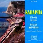 Стефка Берова и Йордан Марчинков - Каварна - 1978 - Балкантон