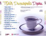 Тони Димитрова - Дуети - 2002 - Стефкос мюзик