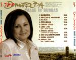 Тони Димитрова - Made in Burgas - 2004 - Стефкос мюзик