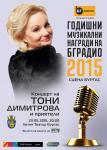 Тони Димитрова и приятели - концерт БГ радио