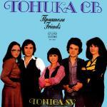 Тоника СВ - Приятели - 1982 - Балкантон