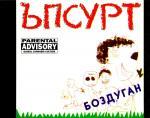 Ъпсурт - Боздуган - 1999 - Рива саунд