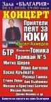 Афишът на благотворителния концерт за Юксел Ахмедов
