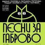 Тодор Колев и Грета Ганчева - Габровски шеги - 1977 - Балкантон
