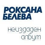 Роксана Белева - Бизнесмен - 1996 - Неиздаден албум