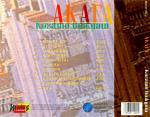 Акага - Когато виждаш - 1996 - Маркос мюзик