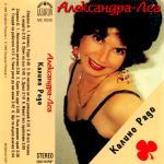 Александра Леа - Калино, Радо - 1995 - Лазаров рекърдс