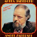 Ангел Заберски - Избрани песни - 1981 - Балкантон