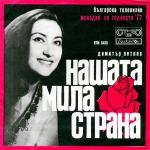 Ани Павлова - Нашата мила страна - 1972 - Балкантон