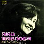 Ани Павлова - Българин - 1975 - Балкантон