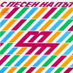 Ани Павлова - С песен на път - 1977 - Балкантон