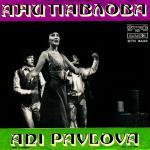 Ани Павлова - Южен ритъм - 1978 - Балкантон