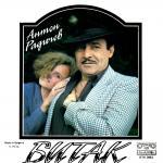 Антон Радичев - Битак - 1989 - Балкантон