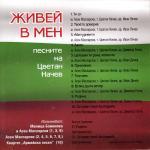 Асен Масларски - Живей в мен - 2008 - AM
