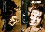 Авеню - Въпроси (второ издание) - 1995 - Ара аудио видео