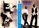 Авеню - Въпроси - 1995 - Ара аудио видео