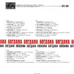 Богдана Карадочева - Богдана - 1972