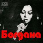 Богдана Карадочева - Кой - 1973 - Балкантон