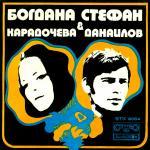 Богдана Карадочева и Стефан Данаилов - Странна страна - 1974 - Балкантон