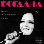 Богдана Карадочева - Песен - 1975 - Балкантон