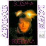 Богдана Карадочева - Любов - 1978 - Балкантон