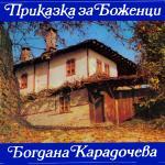 Богдана Карадочева - Приказка за Боженци - 1980 - Балкантон
