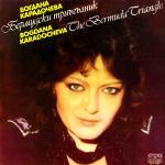 Богдана Карадочева - Бермудски триъгълник - 1984 - Балкантон