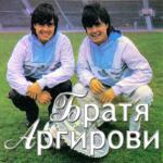 Други песни на Братя Аргирови