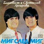 Братя Аргирови - Миг след миг - 1983 - Балкантон