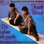 Братя Аргирови - Да чукна на дърво - 1986 - Балкантон