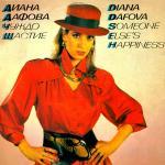 Диана Дафова - Чуждо щастие - 1990 - Балкантон