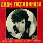 Диди Господинова - Всеки ден - 1973 - Балкантон