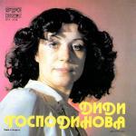 Диди Господинова - По-близки от всякога - 1983 - Балкантон