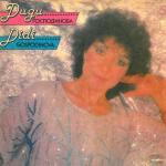 Диди Господинова - Ще те намеря - 1986 - Балкантон