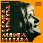 Доника Венкова - Цветовете на надеждата - 1973 - Балкантон