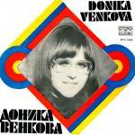 Доника Венкова - Скъпа майко - 1974 - Балкантон
