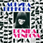 Доника Венкова - Художник - 1976 - Балкантон